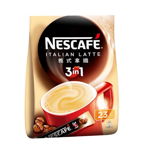 雀巢3合1咖啡-義式拿鐵袋裝17g*23入【愛買】