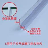密封條 加厚h玻璃門無框窗縫封邊浴室U型磁吸防風撞淋浴房擋水膠條JY