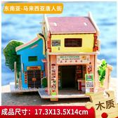 3D立體拼圖世界風情木質diy小屋制建筑模型拼裝玩具男孩女孩【快速出貨】