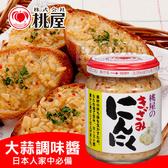 日本 桃屋 千切大蒜調味醬 125g 蒜味 調味醬 蒜醬 蒜末醬 配飯 沾醬 蒜頭