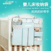 嬰兒床掛袋床頭收納袋多功能尿布收納床邊嬰兒置物袋整理袋