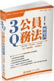 3Q公務員法-解題書(原:恐怖猜題)-2018高普特考(保成)