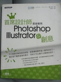 【書寶二手書T1/電腦_YCR】首席設計師是這樣用Photoshop+Illustrator 玩創意_木通泰行