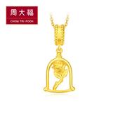 玻璃罩玫瑰花黃金路路通串飾/串珠 周大福 美女與野獸系列