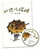 好想吃榴槤(中英雙語書+中英雙語CD)