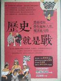 【書寶二手書T1/歷史_OHU】歷史,就是戰:黑貓老師帶你趣解人性、權謀與局勢_黑貓老師