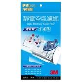 淨呼吸靜電空氣濾網-清新級1片包
