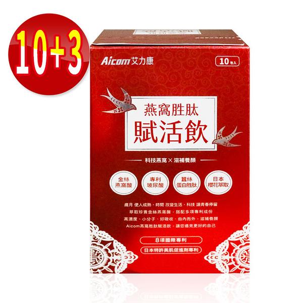 【13盒入】Aicom艾力康 燕窩胜肽賦活飲 10包/盒【i -優】