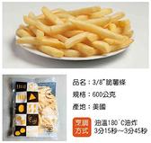 """3/8""""脆薯條(600g) 產地美國 低溫配送"""