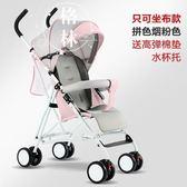 嬰兒推車輕便易攜折疊傘車避震寶寶bb四輪簡易手推車 【格林世家】