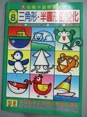 【書寶二手書T3/少年童書_NLN】佧通簡筆畫法 (8):三角形.半圓形的變化