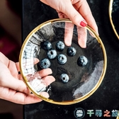 北歐風金邊水果盤子玻璃盤家用輕奢沙拉盤碟子餐盤【千尋之旅】