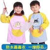兒童罩衣兒童畫畫衣長袖罩衣防水透氣反穿衣寶寶吃飯圍裙護衣春夏繪畫 多色小屋