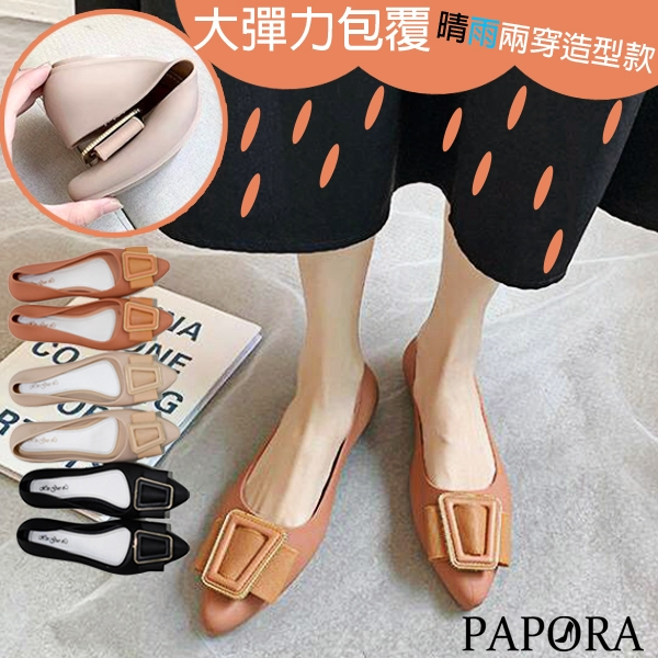 PAPORA俏麗晴雨二穿平底包鞋防水雨鞋KGL-913黑色/米色/桔色