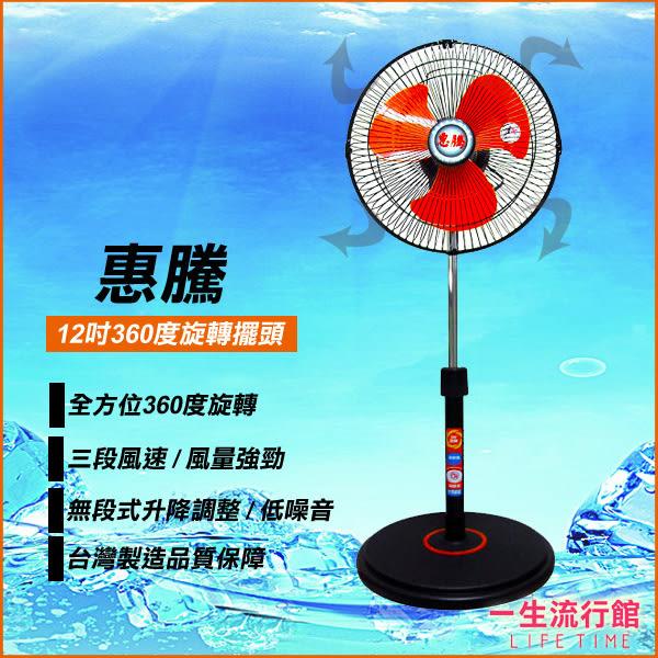 惠騰 12吋360度旋轉立扇 電風扇 涼風扇 辦公室 小套房 個人專用 (FR-1258) B14079