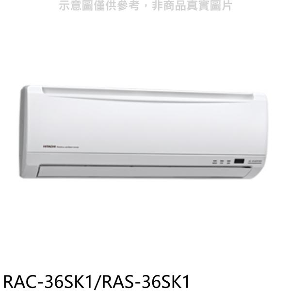 日立變頻分離式冷氣5坪RAC-36SK1/RAS-36SK1