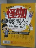 【書寶二手書T1/旅遊_QKZ】我最愛的怪咖韓國人,你是在演哪一齣?!原來韓國人比韓綜裡還怪