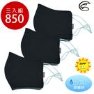 ADISI 銅纖維消臭抗UV立體剪裁口罩AS20024 (3入一組) / 城市綠洲專賣(涼感紗、抗紫外線、抗菌、通勤)