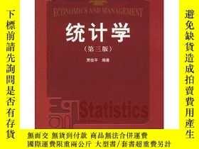 二手書博民逛書店統計學(第三版)罕見賈俊平著 9787300099132Y157