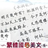 繁字帖 繁體字練字帖成人兒童描紅字練字本三字經【淘夢屋】