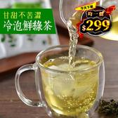 歐可茶葉 冷泡茶 鮮綠茶(30包/盒)