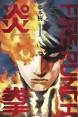 FIRE PUNCH炎拳(1)