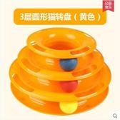 轉盤益智寵物逗貓玩具用品SMY1071【123休閒館】