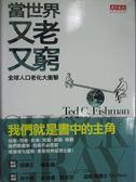 【書寶二手書T1/社會_KNM】當世界又老又窮-全球人口老化大衝擊_泰德費雪曼, 黃煜文