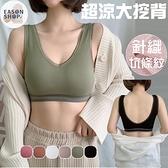 EASON SHOP(GQ0718)韓版防走光彈力貼身短版V領無袖寬肩帶吊帶針織背心打底內衣女上衣服小可愛內搭