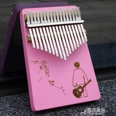 便攜式卡林巴拇指琴17音手指琴手撥琴KALIMBA卡淋巴入門樂器 原本良品