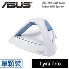 【免運費】ASUS 華碩 Lyra Trio MAP-AC1750 AC1750 雙頻 Wi-Fi 系統 網狀網絡 路由器 (單件組)
