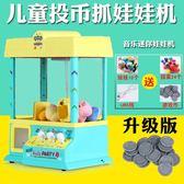 抓娃娃機迷你兒童玩具小型家用娛樂益智扭蛋游戲機投幣夾公仔機器jy中秋禮品推薦哪裡買
