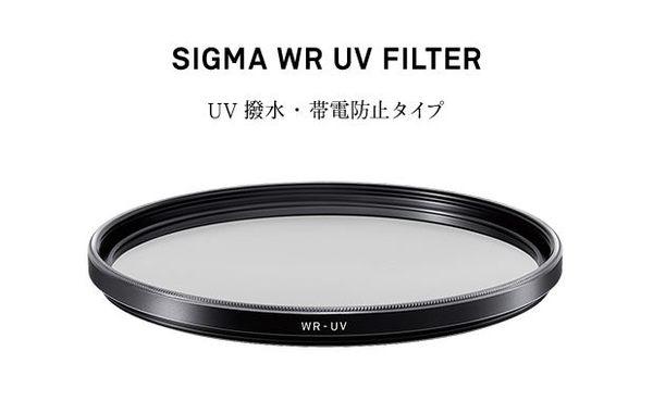 [震撼上市] SIGMA 62mm WR UV 多層鍍膜高穿透高精度 保護鏡 24期0利率 防潑水 抗靜電 風景季