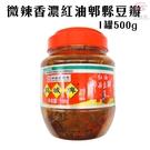 金德恩 微辣香濃紅油郫縣豆瓣1罐500g/川菜/烹飪/辛味