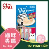 CIAO啾嚕肉泥-下部尿路配方-雞肉【TQ MART】