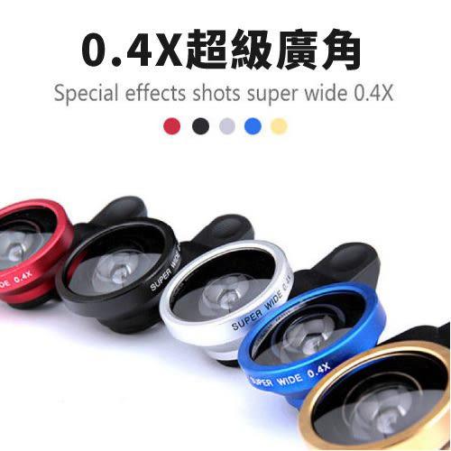 【SZ 0.4x 超廣角鏡頭】自拍神器小巨砲 手機平板 6s 外接鏡頭 自拍