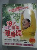 【書寶二手書T2/養生_ZIW】13式淋巴排毒健身操_莊杏珍