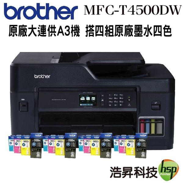 【搭原廠墨水四色4組 ↘23850元 登錄送好禮】Brother MFC-T4500DW A3原廠傳真無線大連供印表機 原廠保固
