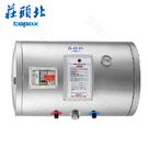【買BETTER】莊頭北儲熱電熱水器 TE-1120W不銹鋼儲熱式電熱水器(12加侖/橫掛) / 送6期零利率