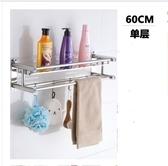 (交換禮物)浴室毛巾架免打孔不銹鋼浴巾架毛巾掛架子衛生間置物架廁所壁掛件