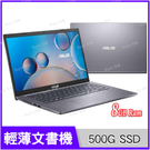華碩 ASUS Laptop X415MA 星空灰 500G SSD特仕升級版【升8G/N4020/14吋/Full-HD/文書/intel/筆電/Buy3c奇展】X415M
