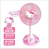 小花花日本精品Hello Kitty 電扇/電風扇/涼風扇/立扇 粉色大臉甜點 33127903