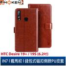【默肯國際】IN7 瘋馬紋 HTC Desire19+/19s (6.2吋) 錢包式 磁扣側掀PU皮套 手機皮套保護殼 0 直購