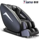按摩椅家用全自動全身4D揉捏多功能電動智慧老人按摩器沙發太空艙QM  莉卡嚴選