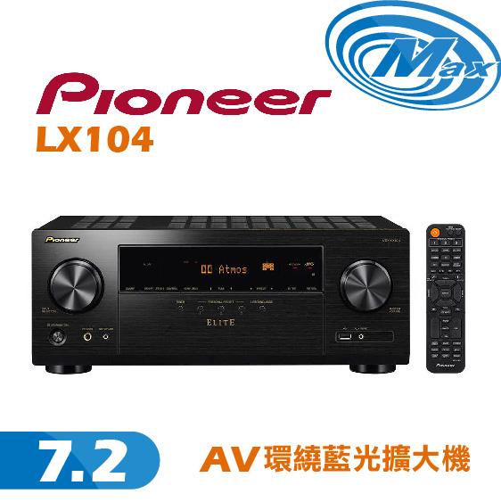 《麥士音響》 Pioneer先鋒 AV環繞 藍光擴大機 LX104