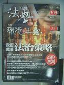 【書寶二手書T3/法律_PPM】台灣法學雜誌_309期_政府裁量法治策略等