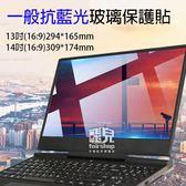 【飛兒】一般 抗藍光 玻璃保護貼 13吋 / 14吋 (16:9) 螢幕貼 保護貼 玻璃貼 筆電螢幕貼 保護膜 163