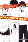 WORKING!!迷糊餐廳(6)