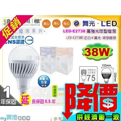 【舞光LED】LED-E27 38W。高強光LED燈泡 延長保固 大瓦數替代螺旋75W #LED-E2738【燈峰照極my買燈】