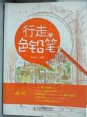 【書寶二手書T8/藝術_XHF】行走的色鉛筆.手繪旅行達人的日常修煉:歐洲_拾光繪